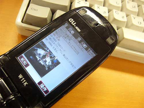070507_Japanese_cellphone.jpg