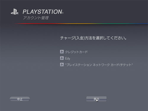 070508_PlayStation_Network.jpg